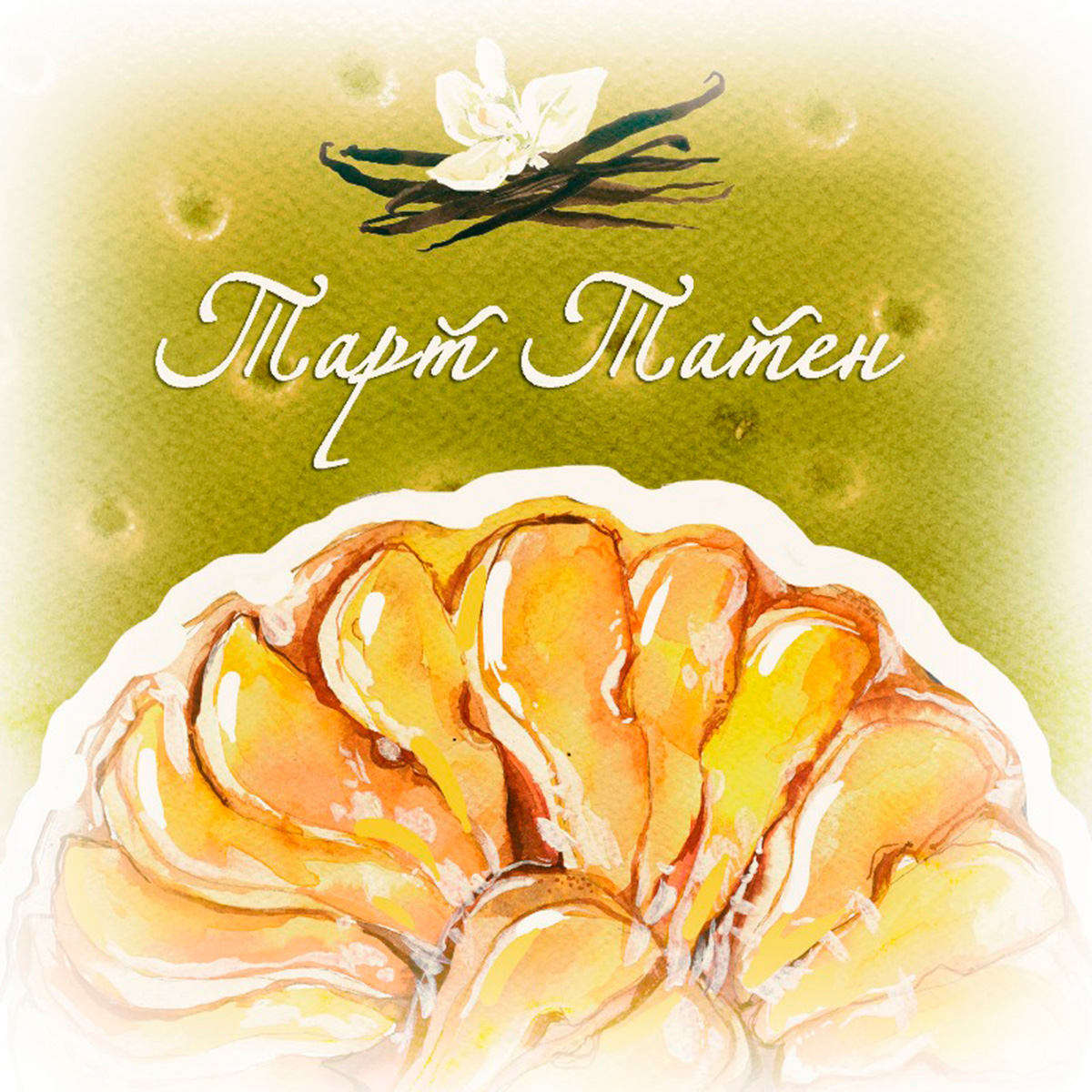 Pear and Roquefort tart Tatin cooked in Emile Henry set. Cooking classes in Ukraine.