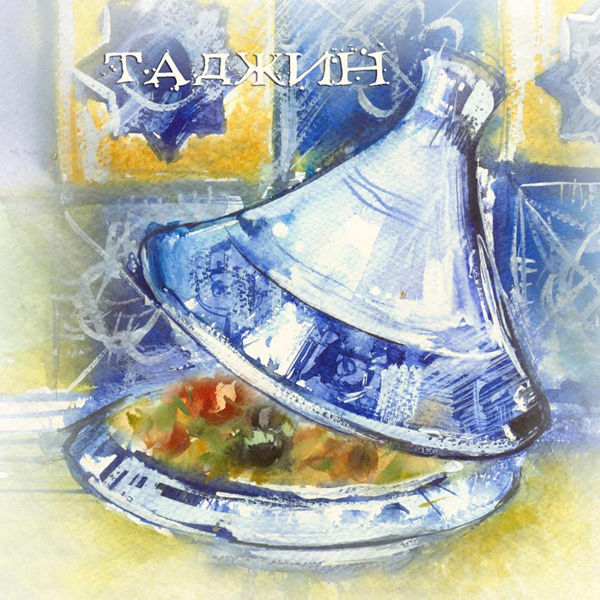 "Tajine Emile Henry. ""My Friends"" cooking school. Cooking classes in Ukraine."