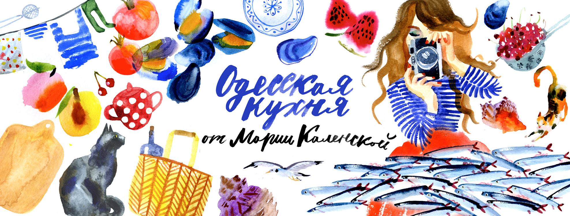 Кулинарный блог Марии Каленской